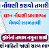 How To Apply For Marriage Certificate In Gujarat 2021