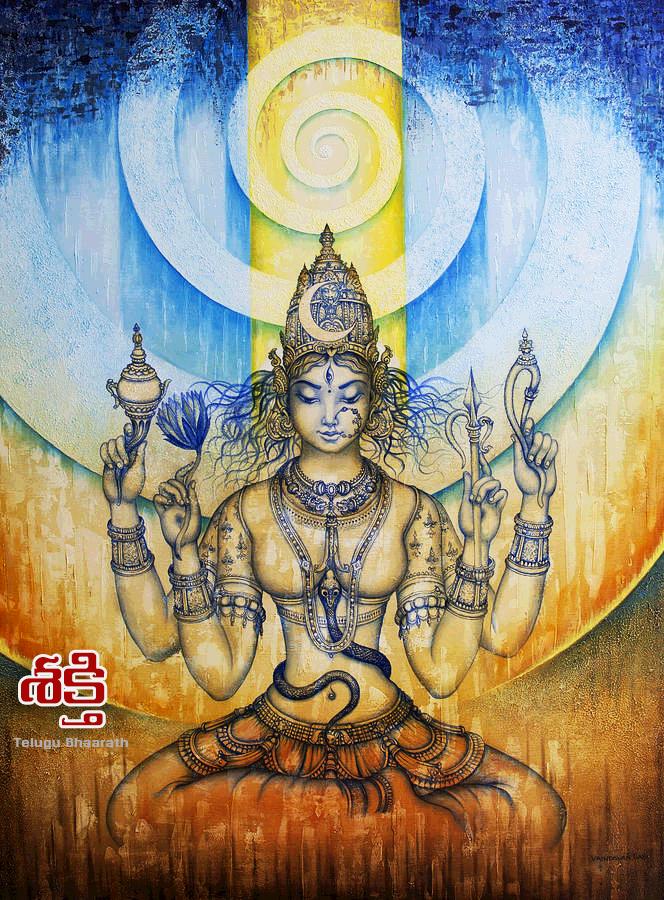 మంత్ర శాస్త్రము - శక్తి - Mantra Sastramu, Shakti