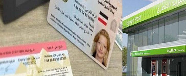 كيفية إستخراج أوراق البطاقات القومية والشهادات من مكاتب البريد المصري