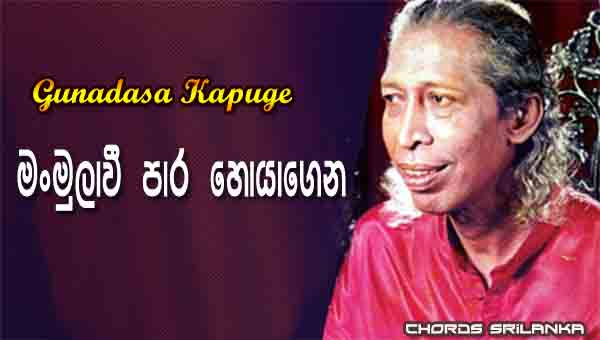Man Mulawee Para Soyagena chords, Gunadasa Kapuge chords, Man Mulawee chords, Gunadasa Kapuge song chords, Man Mulawee song mp3,