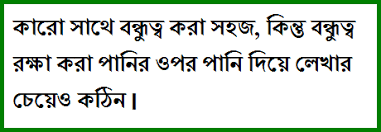 FB Status Bangla About LIFE