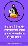 GURU Ravidas Jayanti Quotes, Wishes and Dohe in Hindi and English