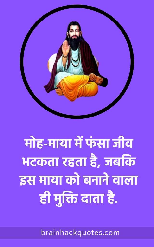 GURU Ravidas Jayanti Quotes, Wishes and Dohe in Hindi and English
