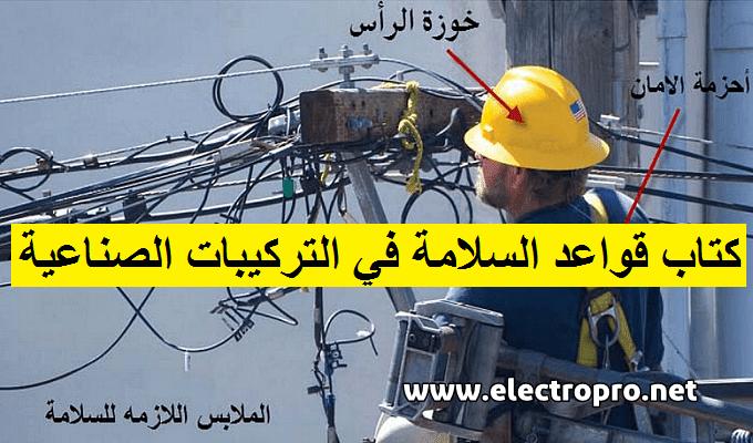 كتاب قواعد السلامة والأمان في التركيبات الصناعية