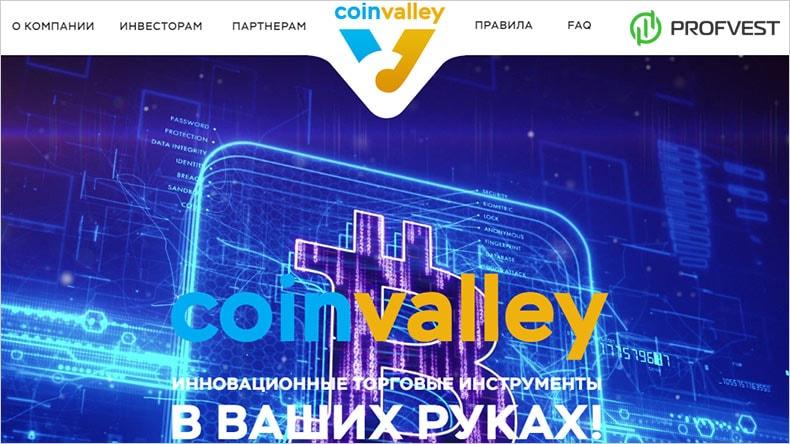 Coin Valley 100 дней работы