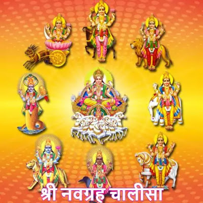navgrah chalisa in hindi,shri navgrah chalisa,shree navgrah chalisa