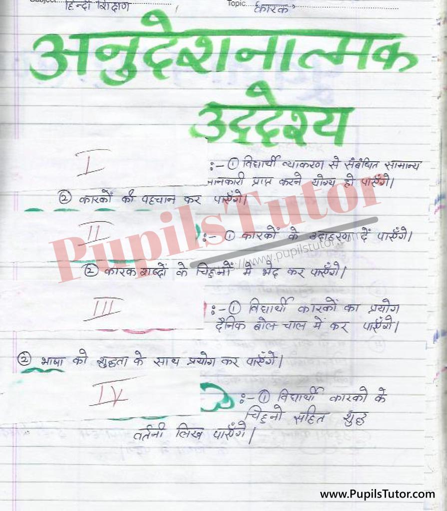 Karak Aur Karak Ke Prakar Lesson Plan in Hindi for B.Ed First Year - Second Year - DE.LE.D - DED - M.Ed - NIOS - BTC - BSTC - CBSE - NCERT Download PDF for FREE