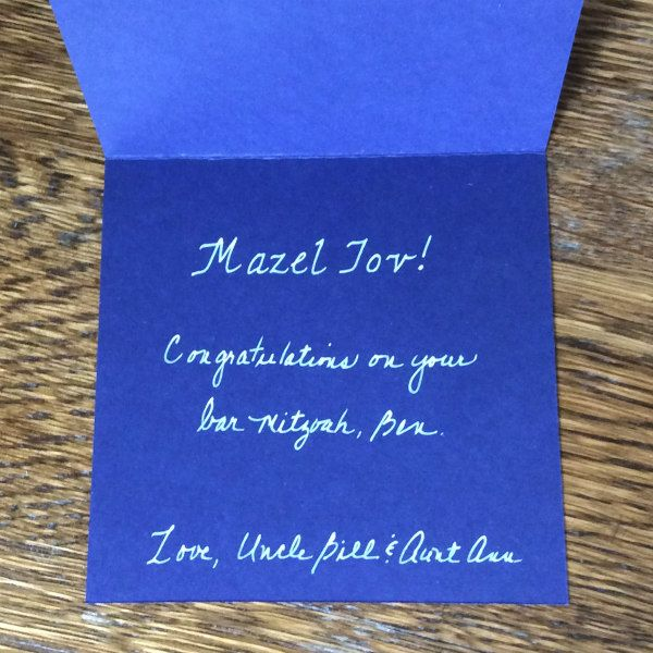bar mitzvah card inscription