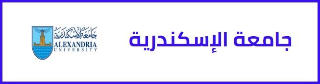 الموقع الرسمي لجامعة الإسكندرية