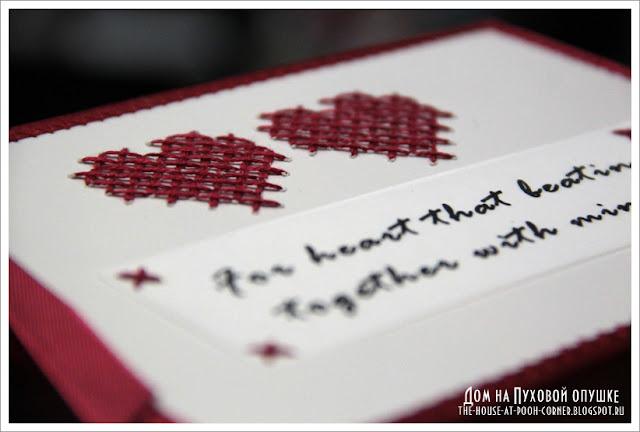 Вышивка на картоне сердца