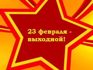 как отдыхаем на День защитника Отечества в России