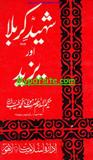 Shaheede e Karbala aur Yazeed