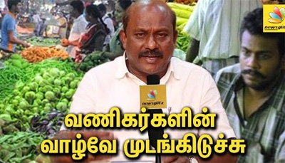 Problems increasing after 500, 1000 Notes Ban : Vanigar Sangam Thalaivar Vikrama Raja Interview