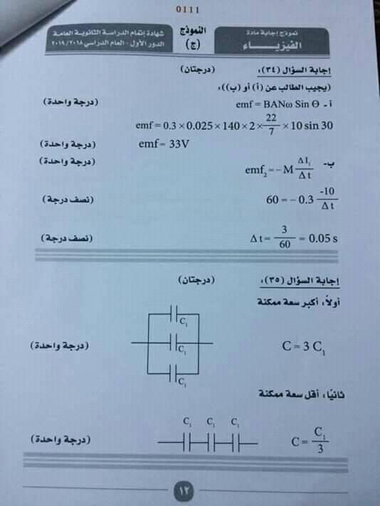 نموذج إجابة امتحان فيزياء الثانوية العامة 2019 الرسمي بتوزيع الدرجات -----10