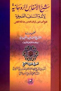 تحميل شرح الأنفاس الروحانية لأئمة السلف الصوفية - شمس الدين محمد بن عبد الملك الديلمي pdf