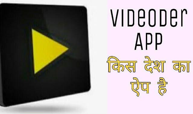 Videoder किस देश का app है