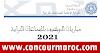 كونكورات توظيف جديدة في جماعات قروية و حضرية في بزاف المدن بالمغرب 2021