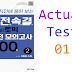 Listening Fast Practice New TOEIC Volume 2 - Actual Test 01