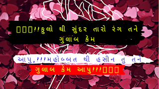 Gujarati Status For Love,Love Shayari,Love Status 2020, gujarati attitude status,Gujarati, Status, New, love, 2020,gujarati status text,gujarati status video,attitude.