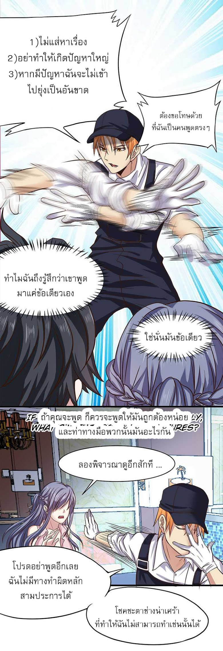 First Rate Master - หน้า 23