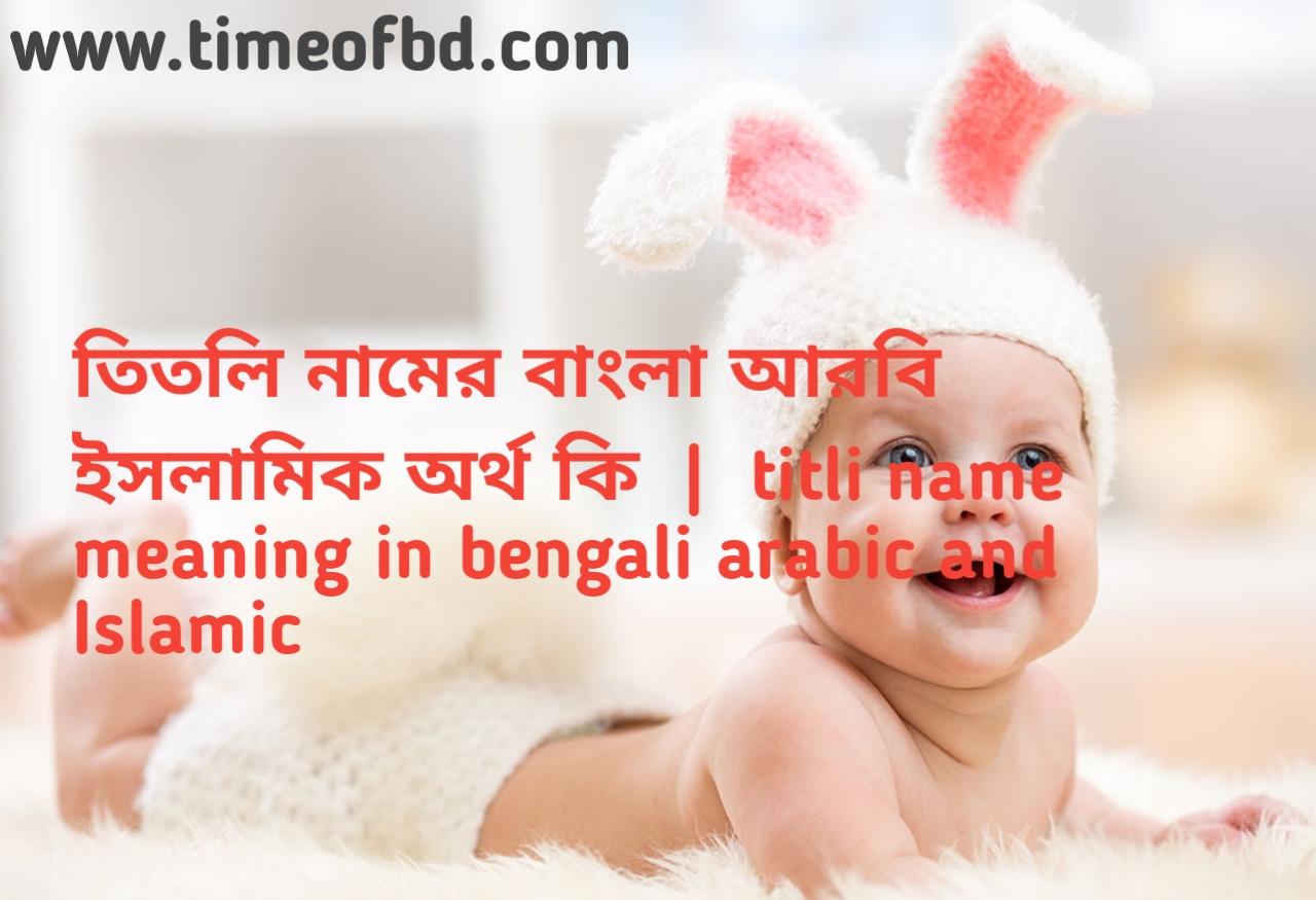 তিতলি নামের অর্থ কী, তিতলি নামের বাংলা অর্থ কি, তিতলি নামের ইসলামিক অর্থ কি, titli name meaning in bengali