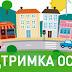 Міська рада на конкурсних умовах буде співфінансувати капітальні ремонти в ОСББ та ЖКБ