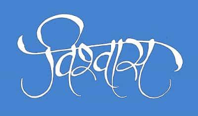 विश्वास Vishwas