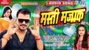 Masti Majak Lyrics – Pramod Premi