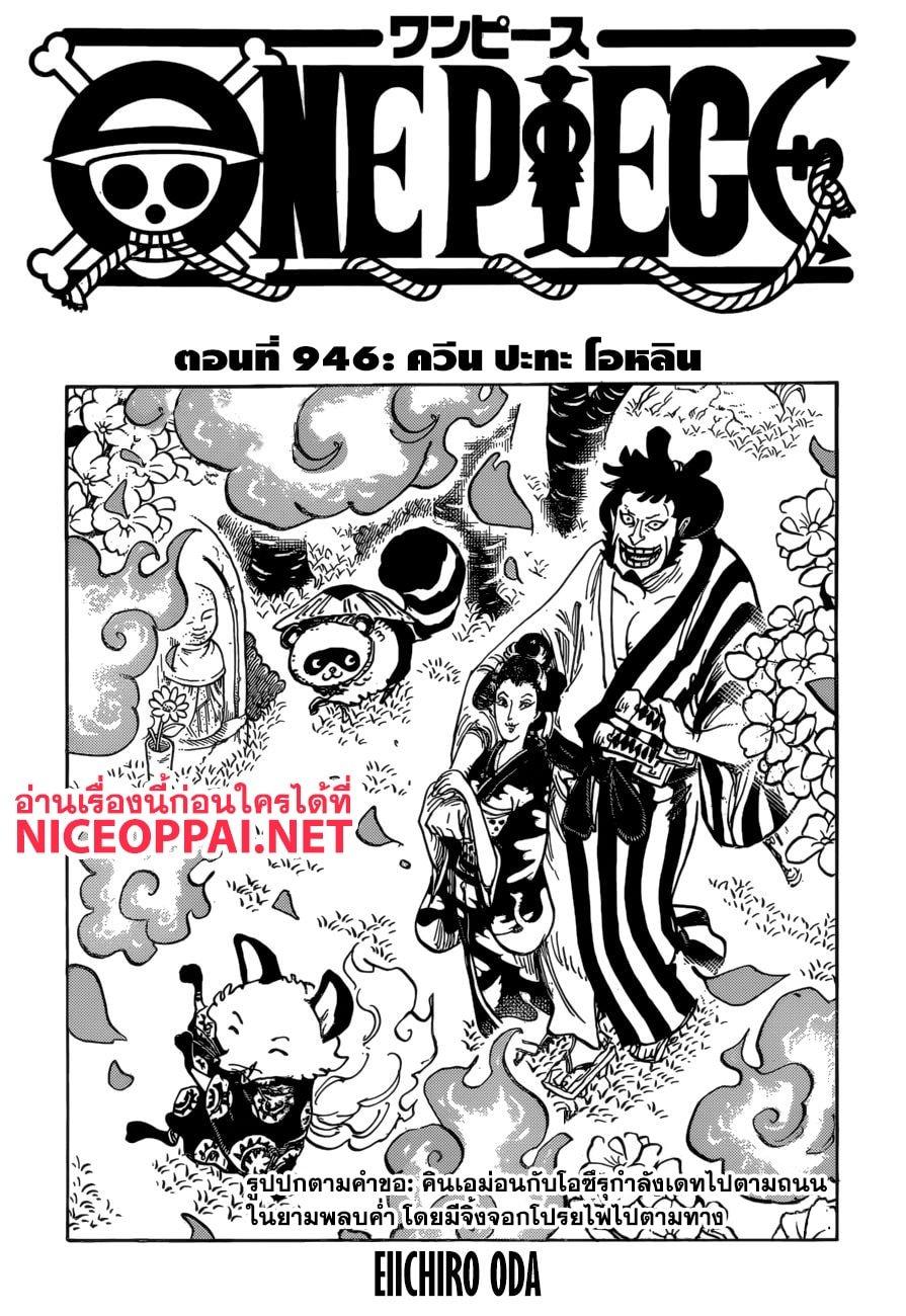 One Piece 946 TH