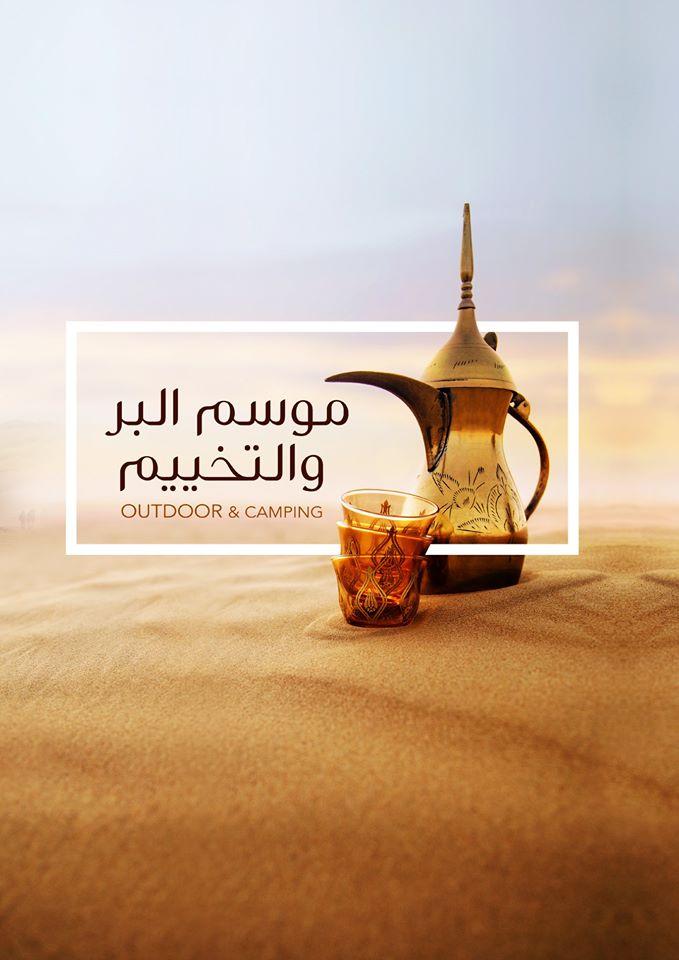 عروض كارفور السعودية اليوم 26 فبراير حتى 10 مارس 2020 موسم البر و التخيم
