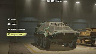 "TUZ 420 ""Tatarin"""