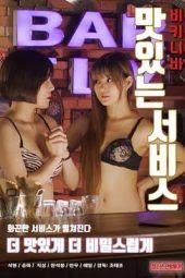 Bikini Bar Delicious Service (2020)