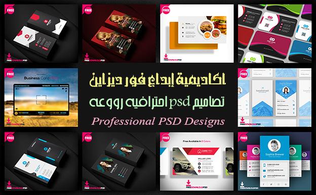 تحميل تصاميم فوتوشوب مفتوحة, ملفات فوتوشوب,ملفات فوتوشوب مفتوحة,ملفات فوتوشوب psd,تحميل ملفات فوتوشوب,تحميل ملفات فوتوشوب مفتوحة,تحميل ملفات فوتوشوب psd,مشاريع فوتوشوب,تصاميم psd مجانية,يفط محلات جاهزة psd,ملفات PSD,قوالب تصميم psd,تصاميم psd احترافية,موقع تصاميم جاهزة مجانا ,تصاميم psd احترافيه,تصاميم psd احترافية مفتوحة,تصميمات فوتوشوب مفتوحة, تصميمات psd, تنزيل تصاميم جاهزة للفوتوشوب,تصاميم اعلانات,تحميل ملفات psd, تصاميم فوتوشوب مفتوحة, تصاميم PSD مفتوحة, ملفات psd مفتوحه, PSD Designs free Download, PSD Files free Download,تصميمات اعلانات,تصاميم اعلانات بالفوتوشوب,اعلانات فوتوشوب psd,نماذج تصاميم فوتوشوب, تنزيل تصاميم psd,