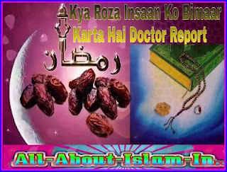 Roze ke fayade' benefits of roza' Roza In Islam'