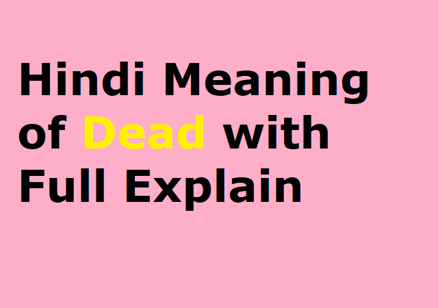 Hindi Meaning of Dead with Full Explain - डैड का हिन्दी अर्थ