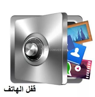 تنزيل برنامج قفل التطبيقات