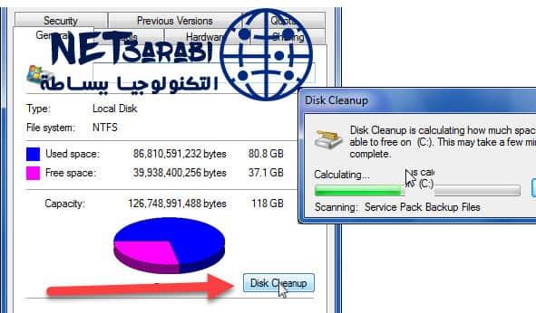 أفضل 5 طرق تسريع الكمبيوتر لجميع اصدارات الويندوز 7-8-10