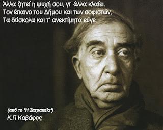 Ο Κωνσταντίνος Καβάφης kabafis-p-konstantinos