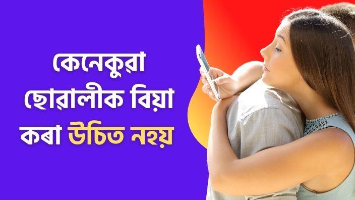 Marriage tips in assamese | Assamese magazine
