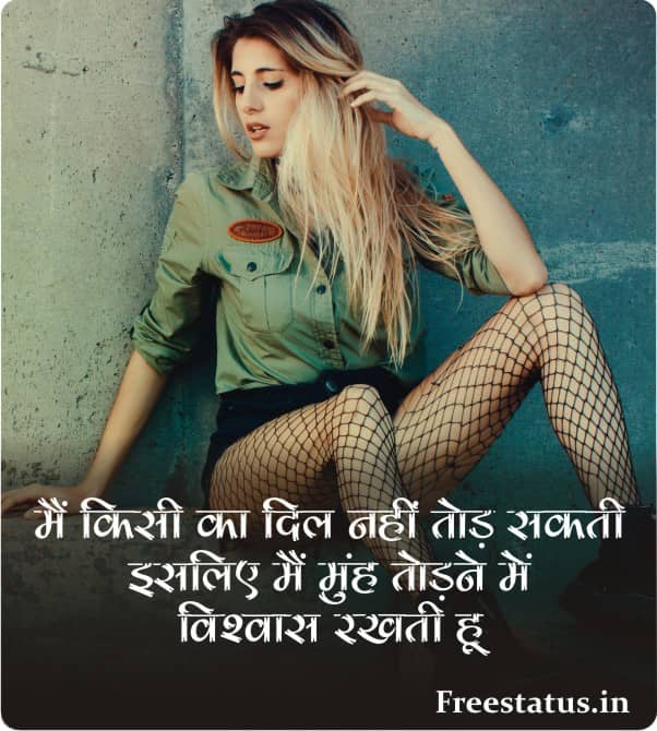 Cute-Girl-Status-In-Hindi-2-Line