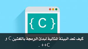 تعلم البرمجة بلغة الC و الC++ : إعداد البيئة المثالية لبدئ البرمجة
