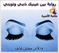 قرأة وتحميل رواية بين عينيك ذنبي وتوبتي كاملة pdf - مكتبة الأميرة