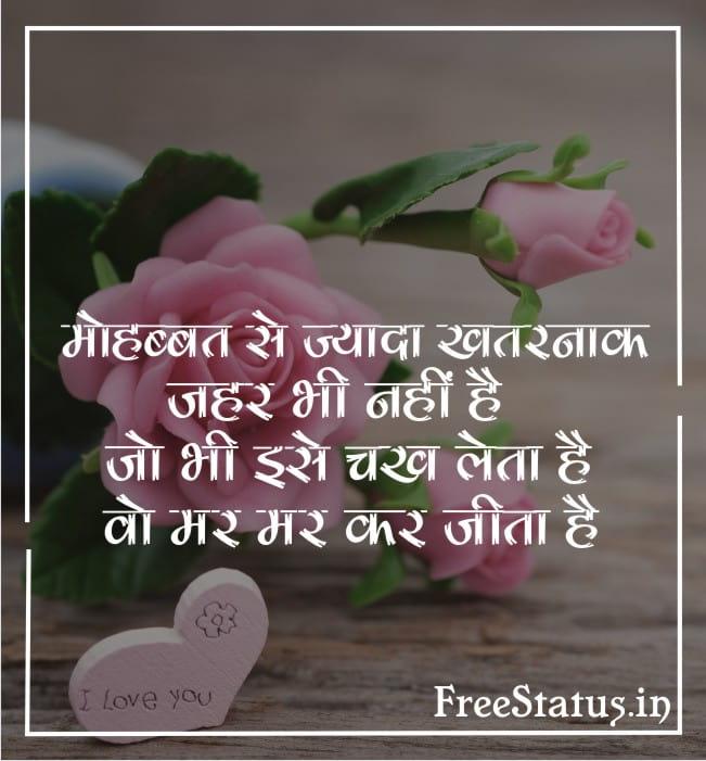 Mohabbat-Se-Jyada-Khatarnaak-Jahar-Bhi-Nahi-Hai