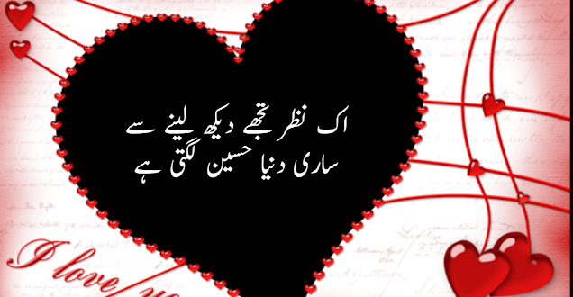best romantic love shayari in urdu - 2 line poetry with beautiful frame image