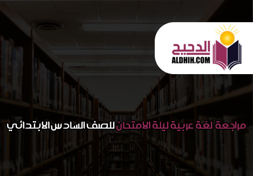 مراجعة ليلة الامتحان للصف السادس الابتدائي لغة عربية الترم الاول