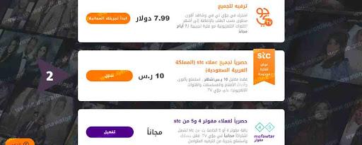 ماهو Jawwy Tv طريقة الاشتراك في جو ي تي في لمشاهدة الفيديو حسب الطلب