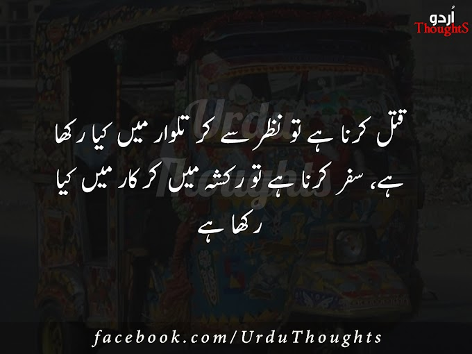 Funny Truck And Rickshaw Poetry Jokes Images