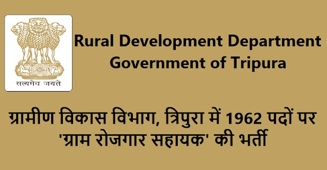 Tripura RD jobs 2019 | 1962 Gram Rozgar Sahayak Recruitment | Lawhouse.co.in
