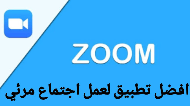 تحميل تطبيق زوم للكمبيوتر والاندرويد - مجانًا - Zoom cloud meetings