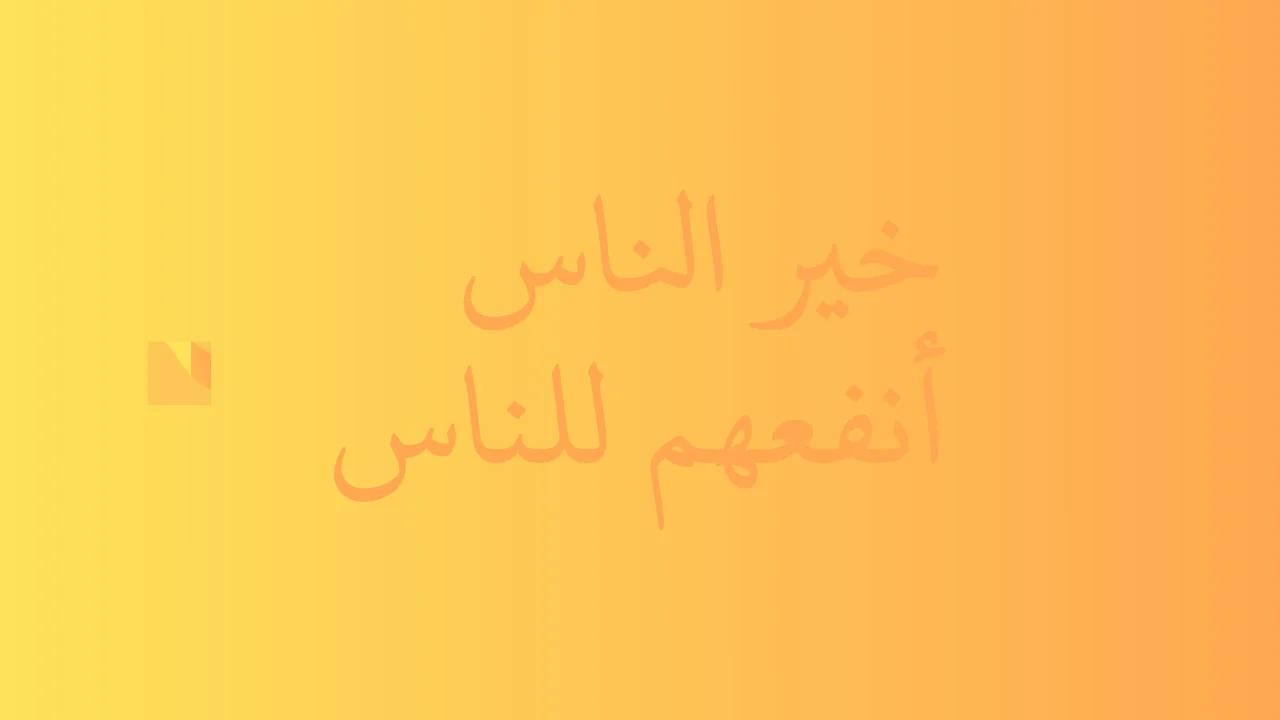 CSS Font Arab